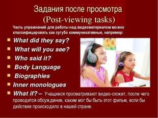 Часть упражнений для работы над видеоматериалом можно классифицировать как с
