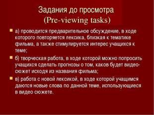 Задания до просмотра (Pre-viewing tasks) а) проводится предварительное обсужд