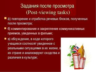в) обсуждение, в ходе которого учащиеся соотносят увиденное с реальными ситуа