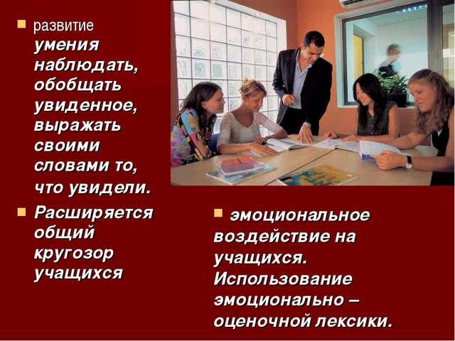 развитие умения наблюдать, обобщать увиденное, выражать своими словами то, чт...