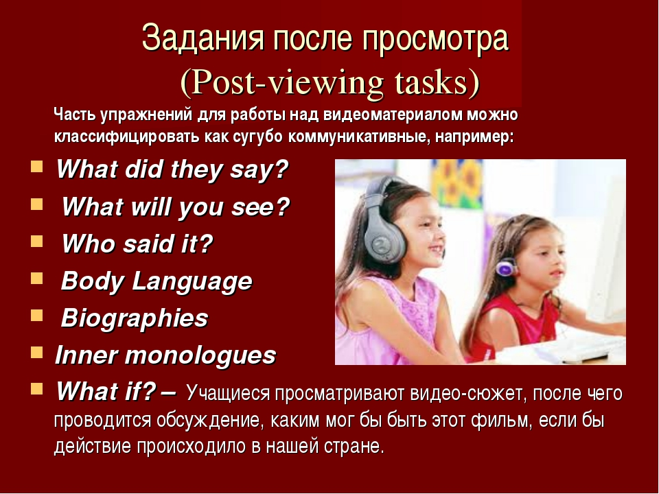 Часть упражнений для работы над видеоматериалом можно классифицировать как с...