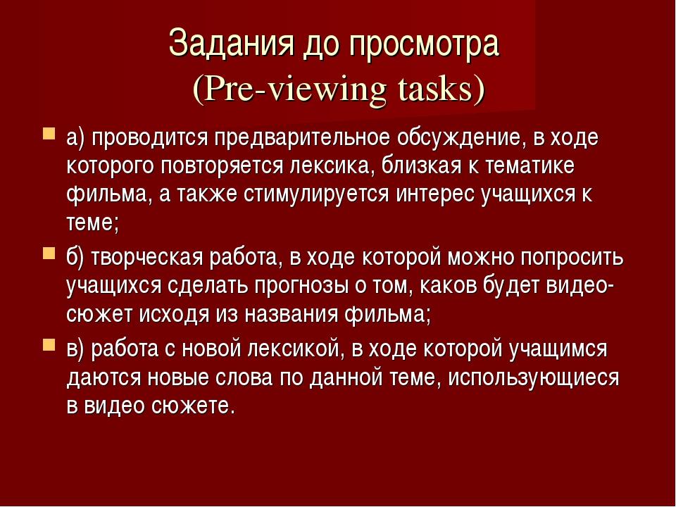 Задания до просмотра (Pre-viewing tasks) а) проводится предварительное обсужд...
