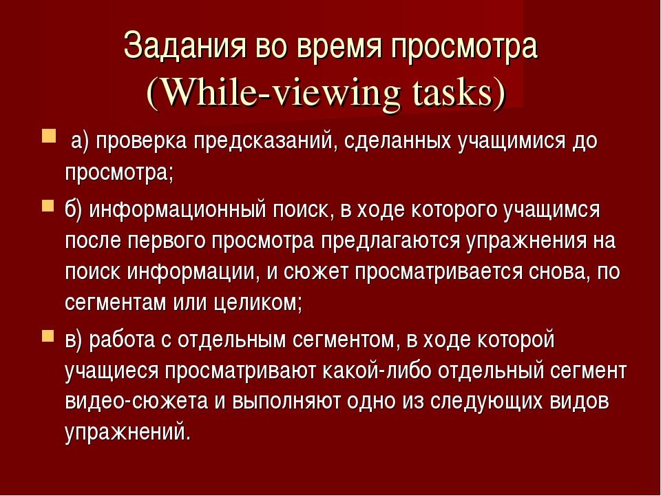 Задания во время просмотра (While-viewingtasks) а) проверка предсказаний, с...