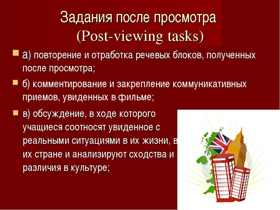 в) обсуждение, в ходе которого учащиеся соотносят увиденное с реальными ситуа...