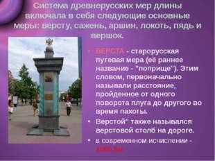 Система древнерусских мер длины включала в себя следующие основные меры: верс