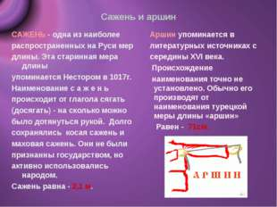 Сажень и аршин САЖЕНЬ - одна из наиболее распространенных на Руси мер длины.