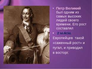 Петр Великий был одним из самых высоких людей своего времени. Его рост состав