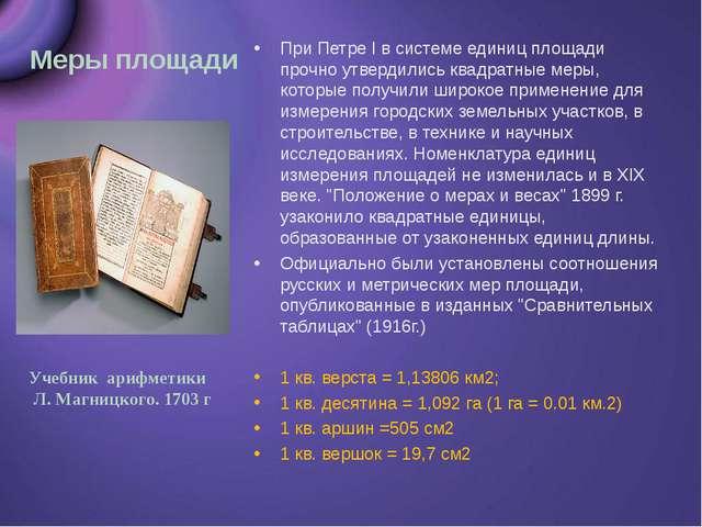 Меры площади При Петре I в системе единиц площади прочно утвердились квадратн...