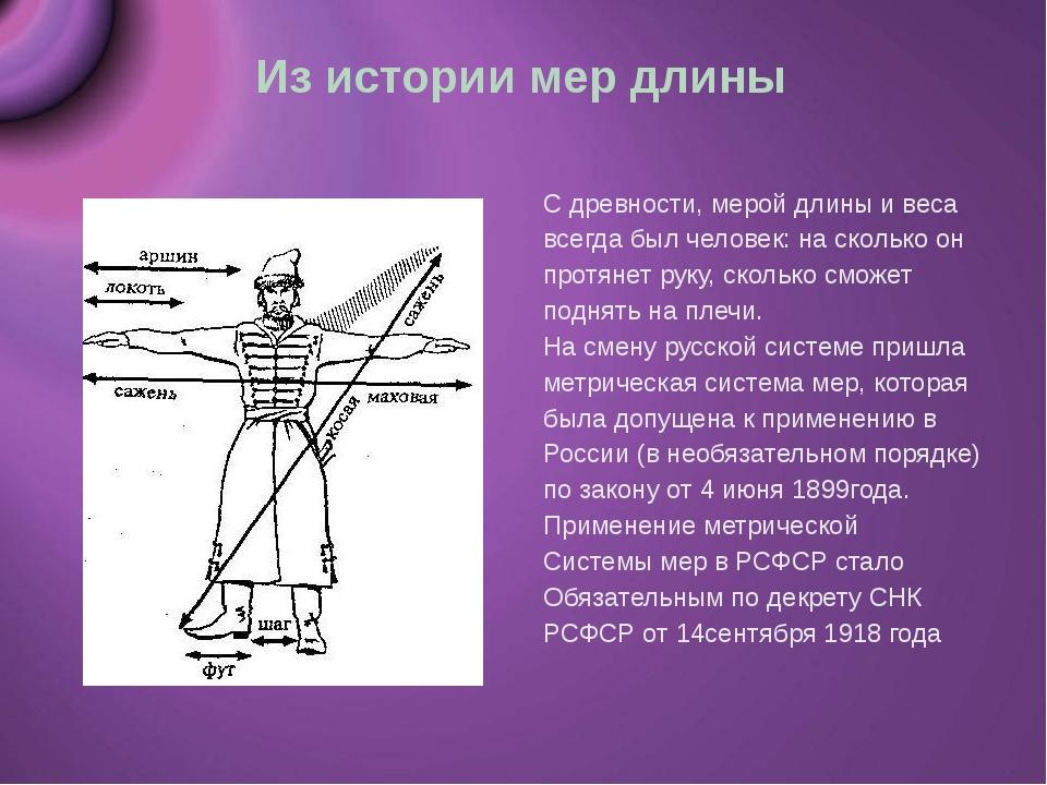 Из истории мер длины С древности, мерой длины и веса всегда был человек: на с...