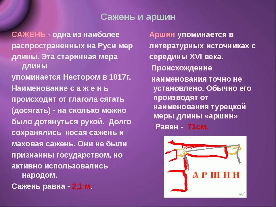 Сажень и аршин САЖЕНЬ - одна из наиболее распространенных на Руси мер длины....