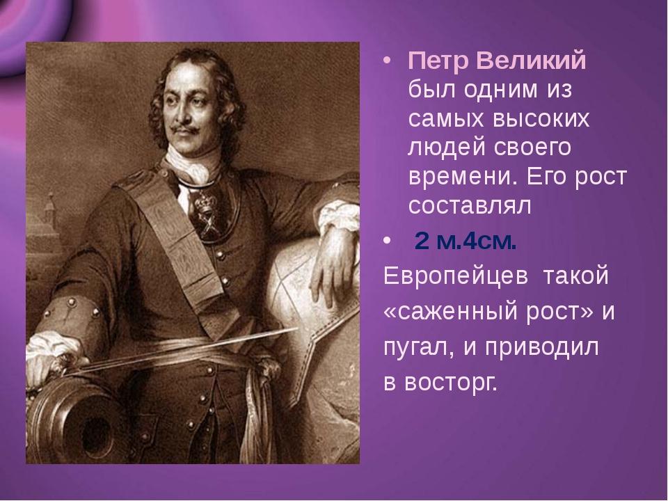Петр Великий был одним из самых высоких людей своего времени. Его рост состав...