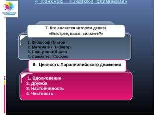 4 конкурс «Знатоки олимпизма» 1. Философ Платон 2. Математик Пифагор 3. Свяще