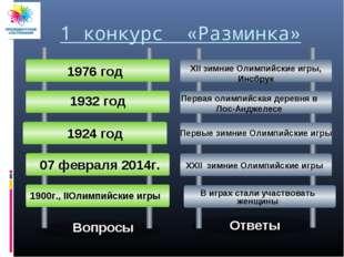 Вопросы Ответы 1 конкурс «Разминка» 1976 год 1932 год XII зимние Олимпийские