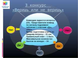 3 конкурс «Веришь или не веришь» Командам задаются вопросы (10) . Представите