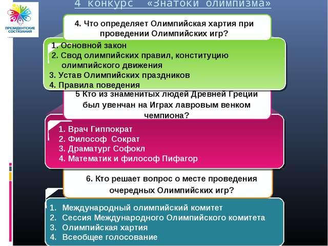 4 конкурс «Знатоки олимпизма» 1. Основной закон 2. Свод олимпийских правил, к...