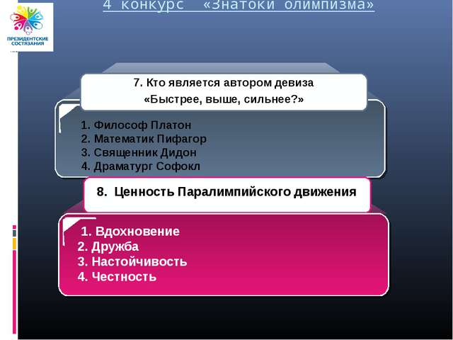 4 конкурс «Знатоки олимпизма» 1. Философ Платон 2. Математик Пифагор 3. Свяще...