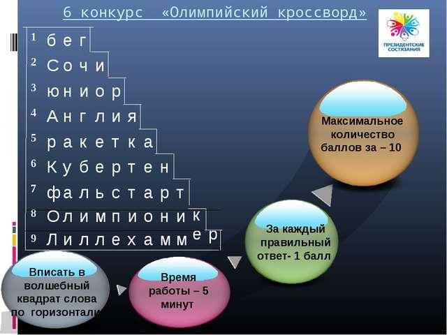 6 конкурс «Олимпийский кроссворд» 1бег 2Сочи 3юниор...