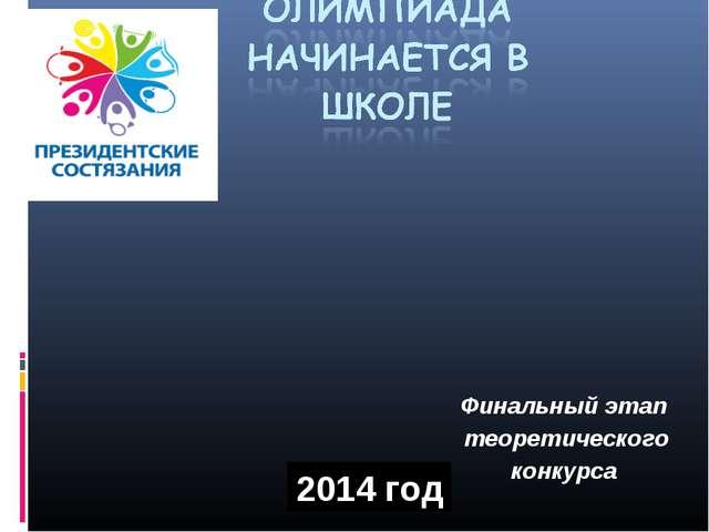 2014 год Финальный этап теоретического конкурса
