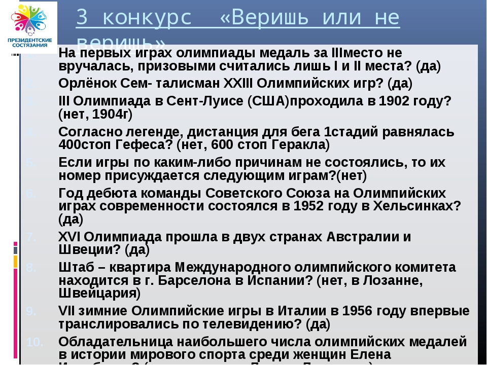 3 конкурс «Веришь или не веришь» На первых играх олимпиады медаль за IIIместо...