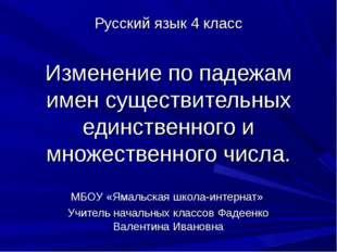 Русский язык 4 класс Изменение по падежам имен существительных единственного