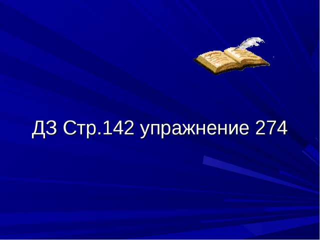 ДЗ Стр.142 упражнение 274