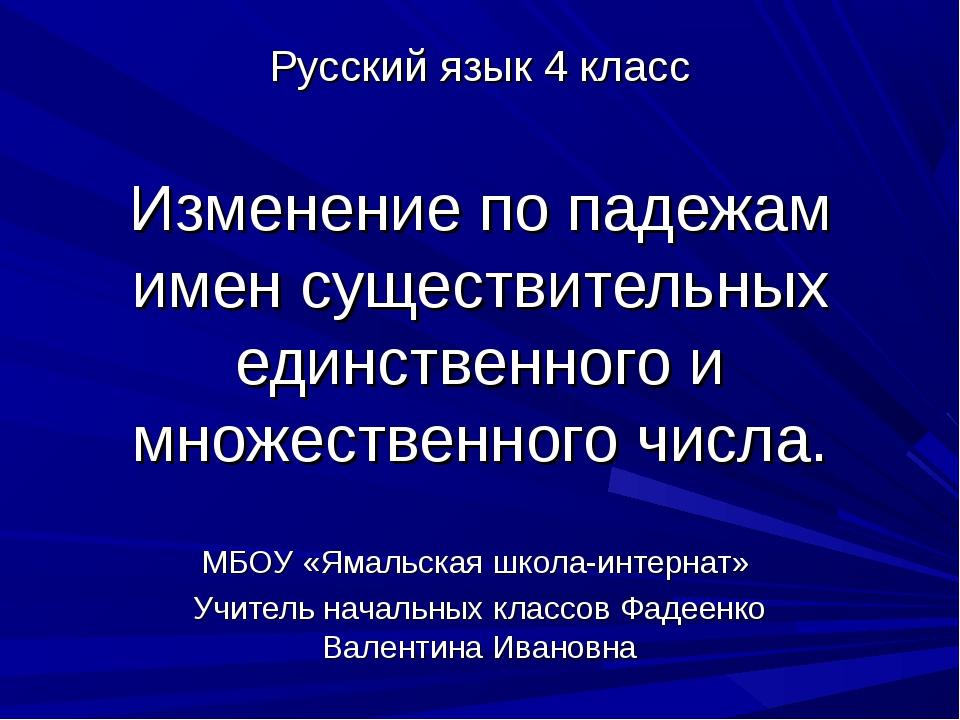 Русский язык 4 класс Изменение по падежам имен существительных единственного...