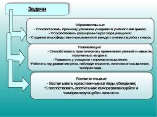Задачи Образовательные: - Способствовать прочному усвоению учащимися учебног