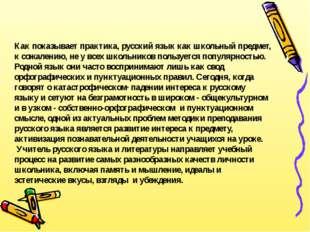Как показывает практика, русский язык как школьный предмет, к сожалению, не