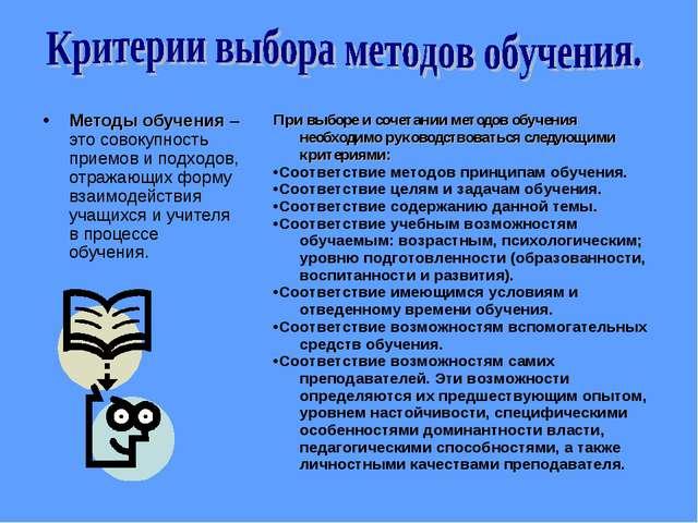 Методы обучения – это совокупность приемов и подходов, отражающих форму взаим...