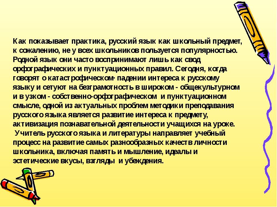 Как показывает практика, русский язык как школьный предмет, к сожалению, не...