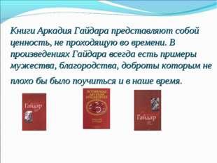 Книги Аркадия Гайдара представляют собой ценность, не проходящую во времени.