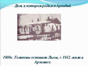 Дом, в котором родился Аркадий. 1909г. Голиковы оставили Льгов, с 1912 жили в