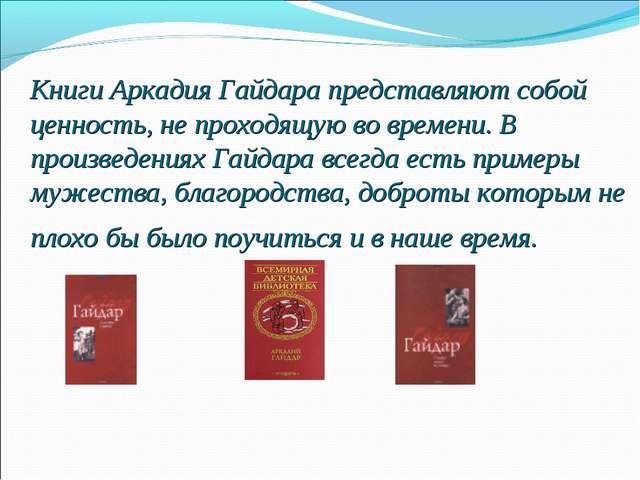 Книги Аркадия Гайдара представляют собой ценность, не проходящую во времени....