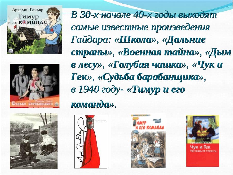 В 30-х начале 40-х годы выходят самые известные произведения Гайдара: «Школа»...