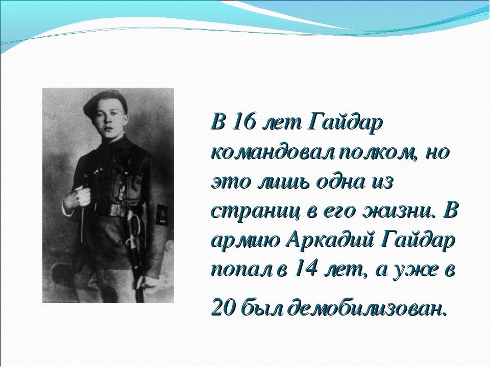 В 16 лет Гайдар командовал полком, но это лишь одна из страниц в его жизни. В...