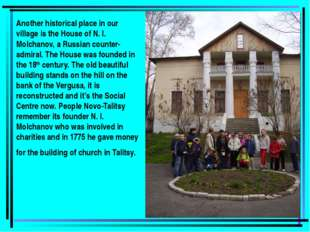 Another historical place in our village is the House of N. I. Molchanov, a Ru