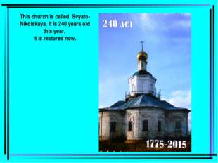 This church is called Svyato-Nikolskaya, it is 240 years old this year. It is