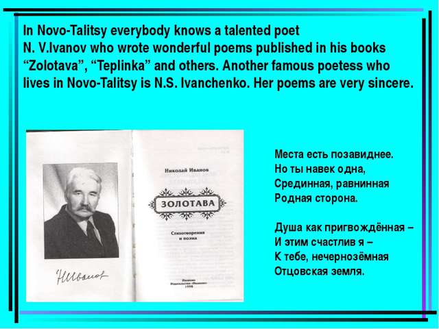 In Novo-Talitsy everybody knows a talented poet N. V.Ivanov who wrote wonderf...