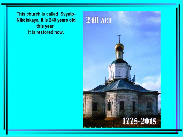 This church is called Svyato-Nikolskaya, it is 240 years old this year. It is...