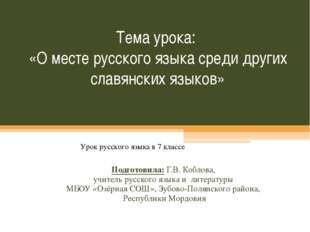 Тема урока: «О месте русского языка среди других славянских языков» Подготови