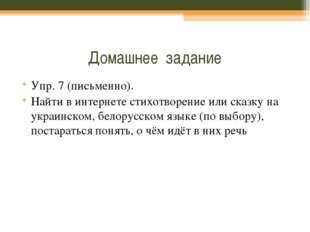 Домашнее задание Упр. 7 (письменно). Найти в интернете стихотворение или сказ