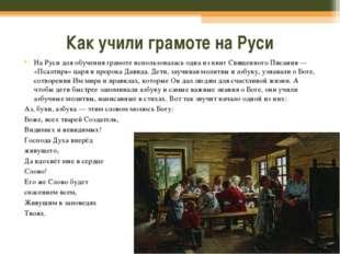 Как учили грамоте на Руси На Руси для обучения грамоте использовалась одна из
