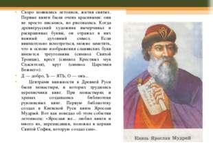 Скоро появились летописи, жития святых. Первые книги были очень красивыми: он