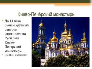 Киево-Печёрский монастырь До 14 века самым крупным центром книжности на Руси