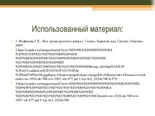 Использованный материал: 1. Фефилова Г.Е. «Все уроки русского языка», 7 класс