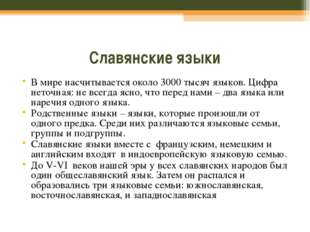 Славянские языки В мире насчитывается около 3000 тысяч языков. Цифра неточная