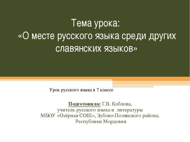 Тема урока: «О месте русского языка среди других славянских языков» Подготови...