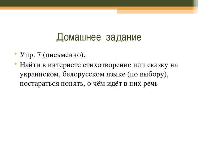 Домашнее задание Упр. 7 (письменно). Найти в интернете стихотворение или сказ...