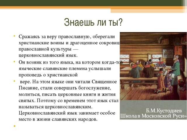Знаешь ли ты? Сражаясь за веру православную, оберегали христианские воины и д...