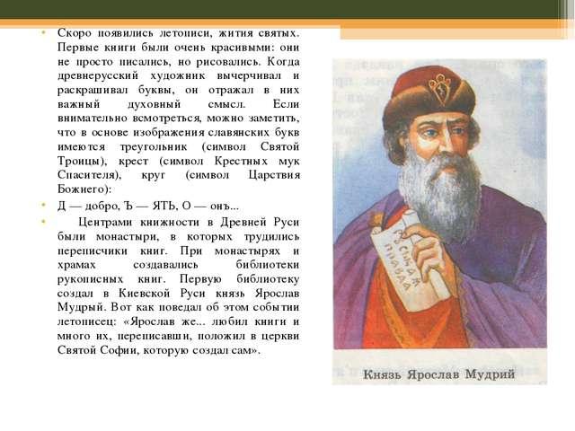 Скоро появились летописи, жития святых. Первые книги были очень красивыми: он...